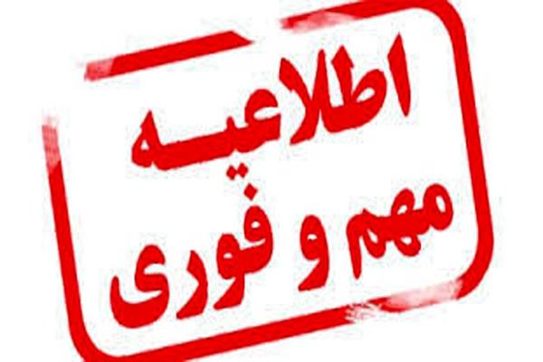 اوقاف قزوین به فراخوان منتسب به یک دفتر موقوفه واکنش نشان داد