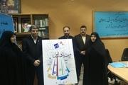 رونمایی پوستر جشنواره مد و لباس خراسان رضوی