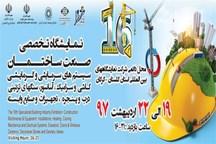 56 شرکت درنمایشگاه صنعت ساختمان گلستان حضور می یابند
