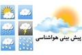 وزش باد شدید در اصفهان دمای هوا 5 درجه کاهش پیدا می کند