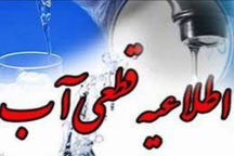 آب برخی روستاها و 12شهر استان بوشهر ساعت 24 امشب قطع می شود