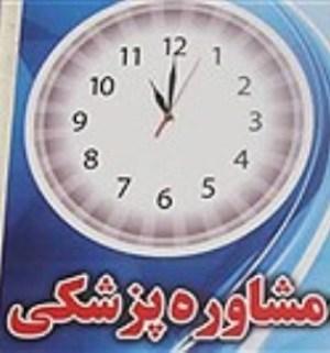 مشاوره رایگان پزشکی و برپایی بازارچه خیریه در مترو تهران
