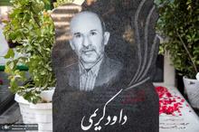 بزرگداشت یاد و خاطره شهید حاج داود کریمی