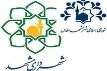 بودجه هشت هزار میلیارد تومانی شهرداری مشهد تصویب شد