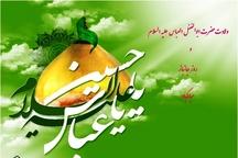 جشن میلاد حضرت ابوالفضل (ع) در یزد برگزار شد
