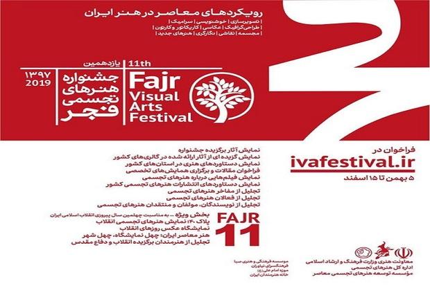 آثار 6 هنرمند اردبیلی به جشنواره هنرهای تجسمی فجر راه یافت