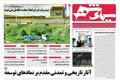 آقای ایکس، پایه انتصاب های اصفهان!