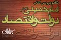نقد و بررسی کتاب «امام خمینی، دولت و اقتصاد» برگزار می شود