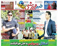 روزنامههای ورزشی 23 شهریور 1398