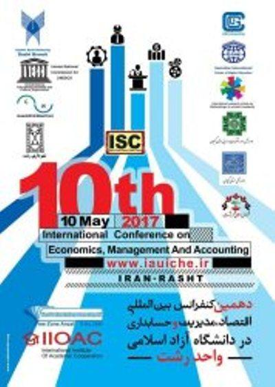 برگزاری کنفرانس بین المللی اقتصاد، مدیریت و حسابداری در رشت