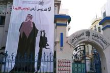 تظاهرات تونسی ها علیه سفر بن سلمان به  تونس