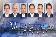 اعضای کمیسیون تلفیق بودجه 98 انتخاب شدند