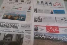 نگاهی به تیترهای روزنامه های قم - 24آذرماه