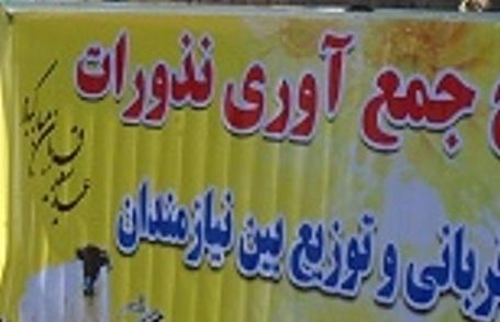 استقرار 350 پایگاه برای دریافت نذور مردم خراسان رضوی در عید قربان
