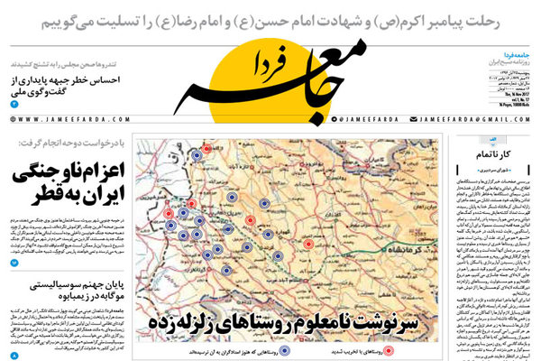 گزیده روزنامه های 25 آبان 1396
