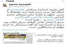 پاسخ پرویز اسماعیلی در مورد شایعه جشن تولد روحانی و تماس تلفنی استاندار کرمانشاه در شب زلزله