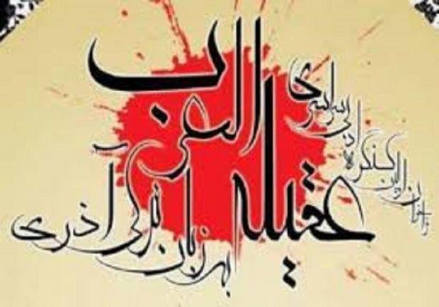 فراخوان چهارمین کنگره سراسری عقیلهالعرب در ارومیه منتشر شد