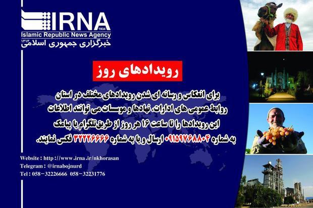 مهم ترین رویدادهای خبری روز سه شنبه در خراسان شمالی
