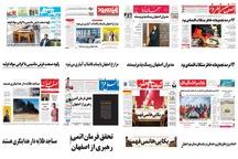 صفحه اول روزنامه های امروز استان اصفهان - چهارشنبه 13 تیر 97