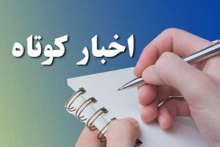چند خبر کوتاه از استان کرمانشاه (1)