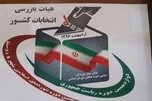 نظارت 450 بازرس بر انتخابات ریاست جمهوری و شوراها در آمل