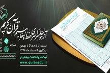 ثبت نام آزمون حفظ و مفاهیم قرآن کریم تا 10 بهمن تمدید شد