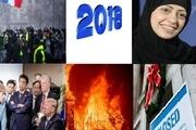 مهمترین تحولات جهان در سال 2018+ تصاویر
