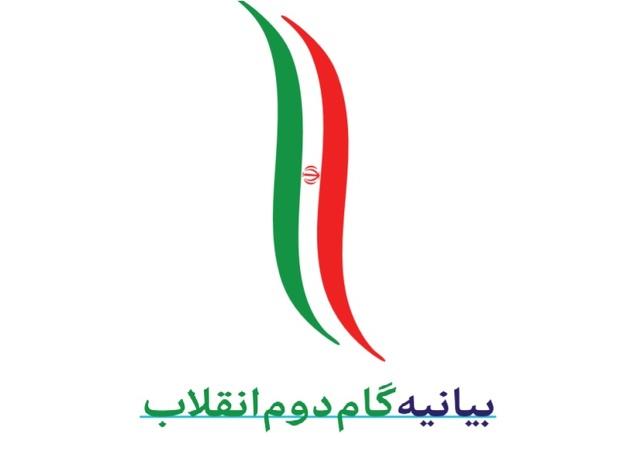 بیانیه گام دوم انقلاب سند دفاع از منافع ملی است