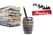 پیام تبریک مسئولان قم به مناسبت روز خبرنگار