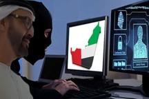 امارات با کمک غرب از مردم خود جاسوسی می کند