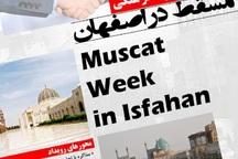هفته مسقط در اصفهان برگزار می شود