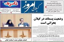 صفحه اول روزنامههای گیلان 7 خرداد 98