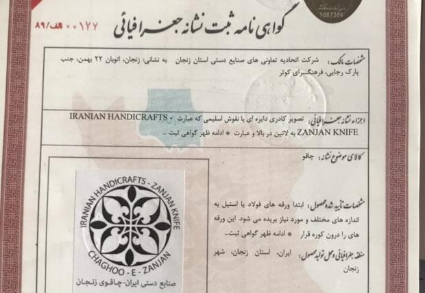 نشان جغرافیایی برای رشته های چاقو و ملیله زنجان ثبت شد