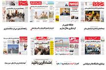 صفحه اول روزنامه های اصفهان - دوشنبه 3 دی ماه