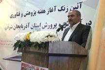 رسالت دستگاه تعلیم و تربیت آذربایجان شرقی، تسهیل امور پژوهشی است