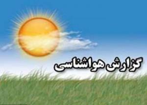 تداوم روند افزایشی دما طی روزهای آینده در آذربایجان غربی