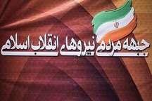 اعلام موجودیت جمنا در نجف آباد