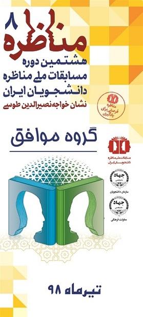 برگزاری هشتمین دوره مسابقات ملی مناظره دانشجویی در همدان
