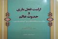 کتاب «ازلیت فعل باری و حدوث عالم» به چاپ رسید