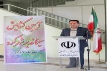 ایین گشایش سینما غدیر شهرکرد برگزار شد