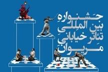 ارائه 423 طرح به جشنواره بینالمللیتئاتر خیابانی مریوان  رشد 64 درصدی آثار
