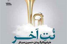 مستند «نُت آخر» با موضوع زندگی شهید ساداتی در یزد اکران شد