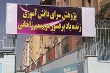 پژوهش سرای دانش آموزی زنده یاد مریم میرزاخانی در تهران افتتاح شد