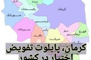 کرمان، از الگوی اقتصاد مقاومتی تا پایلوت تفویض اختیار - بهنام احمدی*