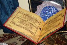 پنجمین دوره تربیتمربی حفظ قرآنکریم در کرمانشاه برگزار شد