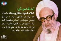 آیت الله مهدوی کنی: اسلام با این که دولت بخواهد در تمام شؤون مردم دخالت داشته باشد مخالف است