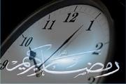 ادارات دولتی روزهای 19 و 23 رمضان با تاخیر آغاز می شود