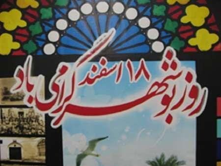 پیشکسوتان و نخستین مسئولان شهر بوشهر پس از انقلاب تجلیل شدند