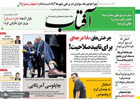 گزیده روزنامه های 26 اردیبهشت 1398