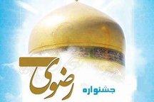 هشتمین جشنواره کتابخوانی رضوی در ایلام  برگزار می شود